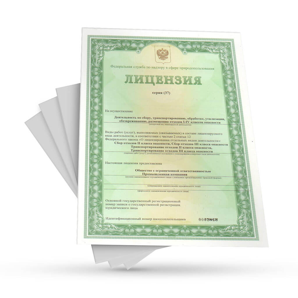 лицензия на опасные отходы
