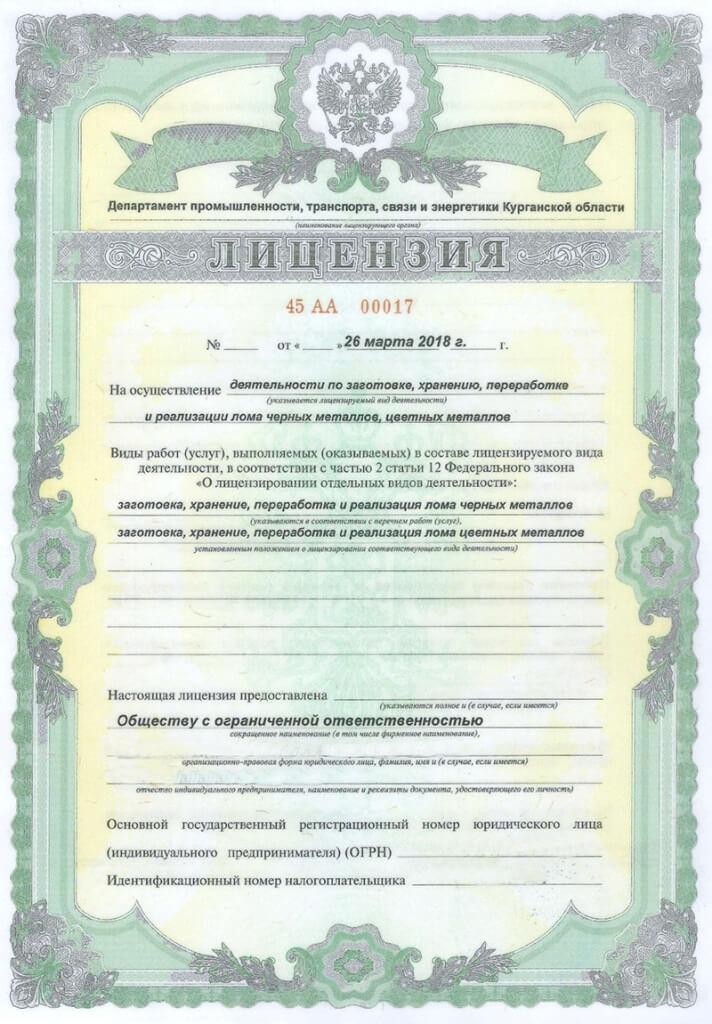лицензия на лом Курган
