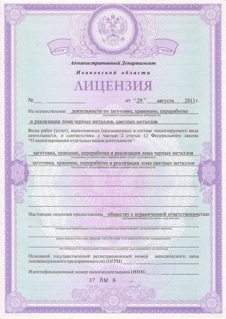 Лицензия на металл Иваново