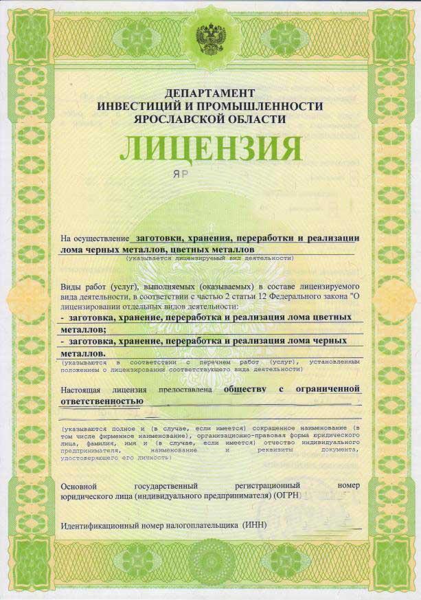 лицензия на металлолом в Ярославле