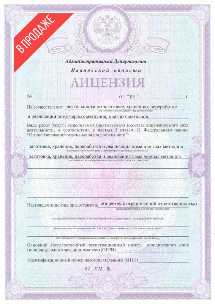 Готовая фирма с лицензией на металлолом