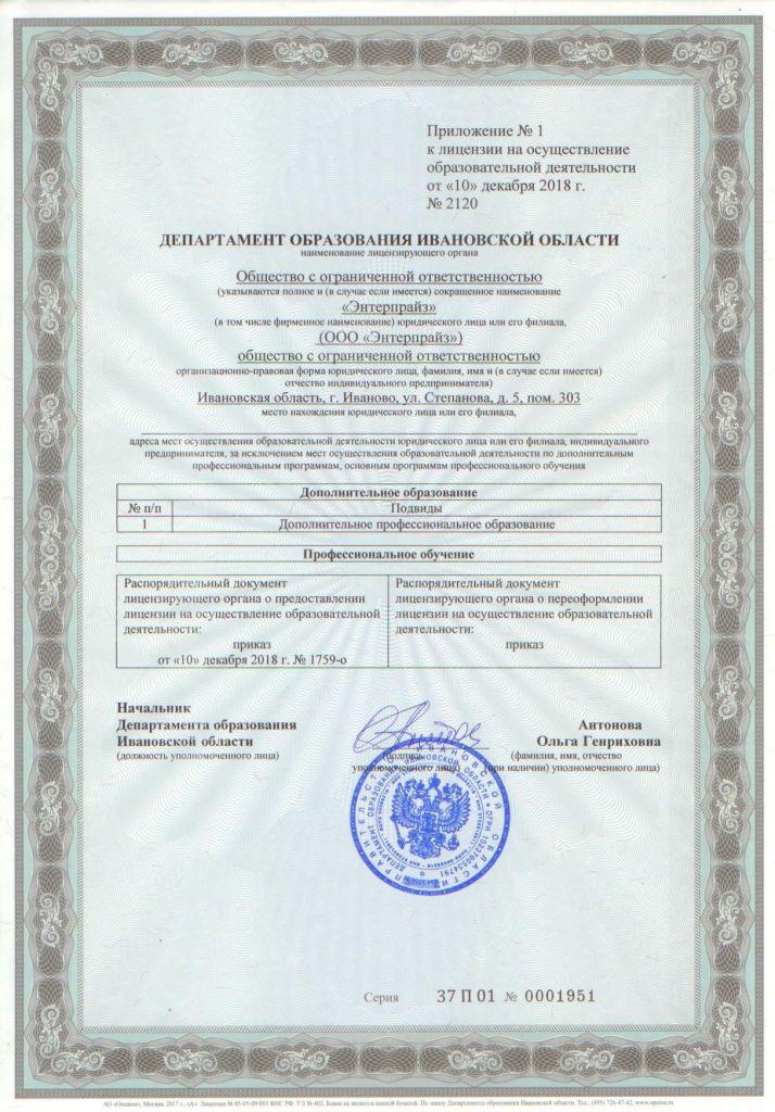 лицензия на обучение