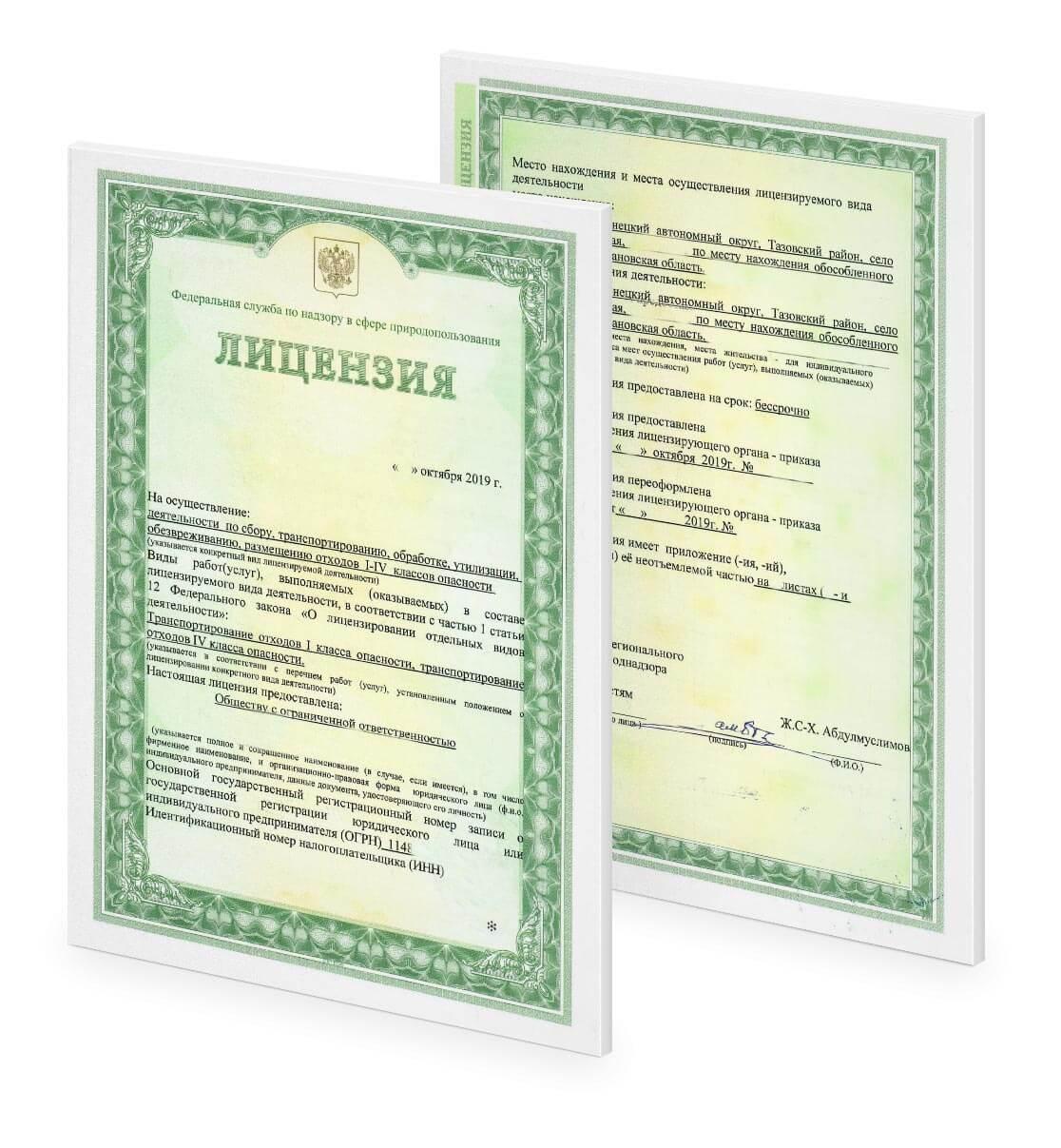 преимущества покупки компании с лицензией на отходы